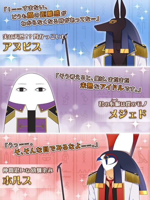 エジコイ!~エジプト神と恋しよっ~【アイドル編】 screenshot 8