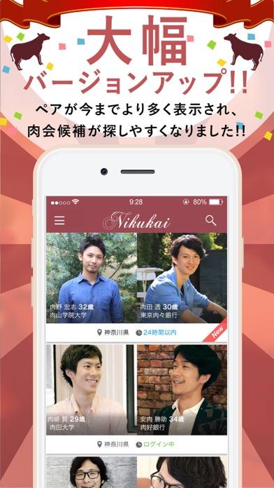 肉会 - ソーシャル焼肉会マッチング紹介画像2