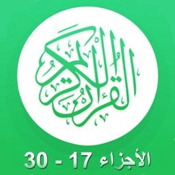القرآن الكريم بدون انترنت صوت القارئ عبد الرحمن سديس - الأجزاء ١٧ - ٣٠