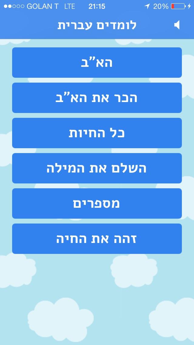 לומדים עברית לילדים Screenshot 1
