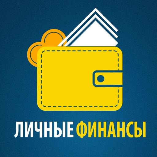 Личные финансы: научись считать доходы и расходы