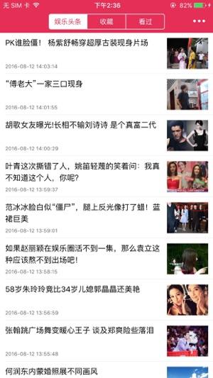 娱乐头条 - 明星时尚八卦新闻