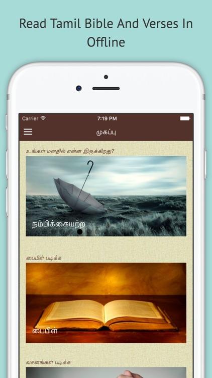 Tamil Bible - Offline - BibleApp4All