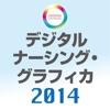 デジタル ナーシング・グラフィカ2014