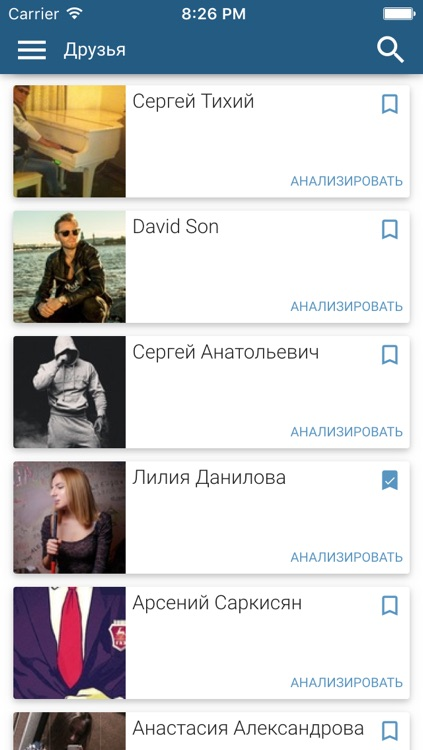 Spy for VKontakte (VK) screenshot-1