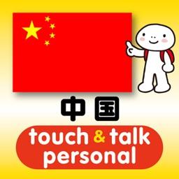 指さし会話中国 touch&talk 【personal version】
