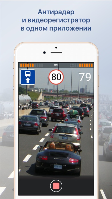 SmartDriver - Антирадар ГИБДД Screenshot