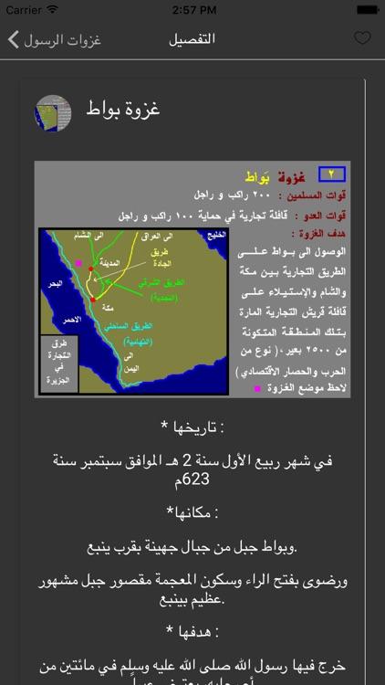 (غزوات الرسول (ص screenshot-3