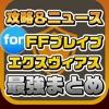 ニュースまとめ for ファイナルファンタジー ブレイブエクスヴィアス(FFBE)