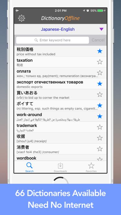 オフライン辞書 - 無料 ScreenShot0