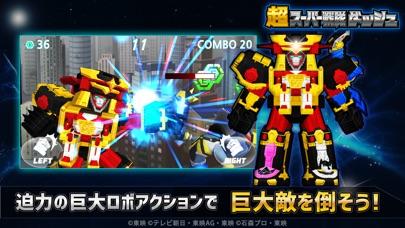 超スーパー戦隊ダッシュのスクリーンショット2