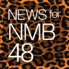 ニュースまとめ速報 for NMB48