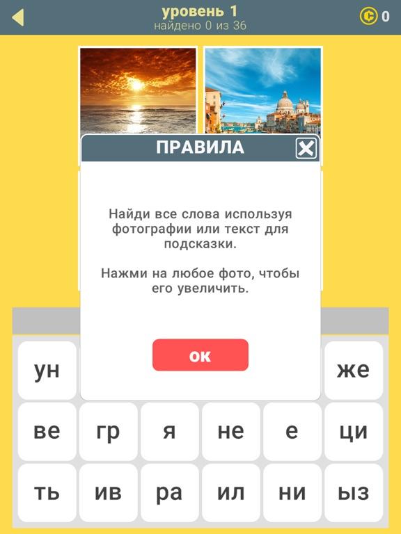 570 Слов на iPad
