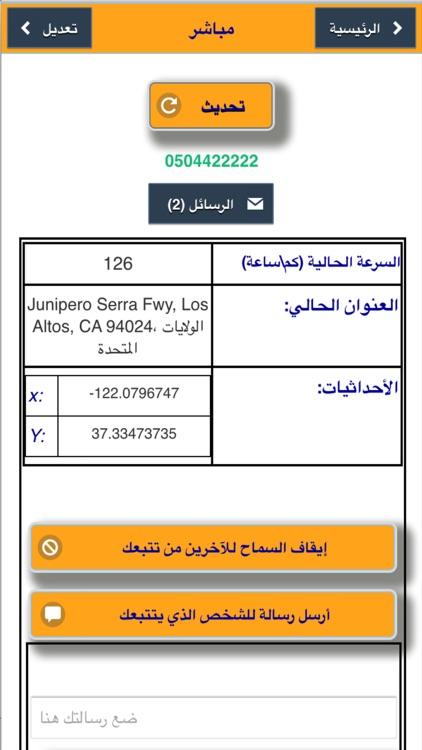 تابع بلس -لتتبع سيارة او سيارات عن طريق رقم الجوال screenshot-4