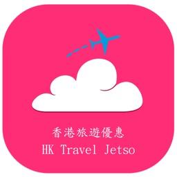 香港旅行優惠著數/旅遊攻略/平價機票酒店/廉價航空