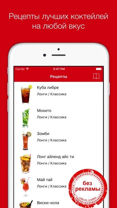 Screenshot for Рецепты коктейлей - лучшие алкогольные коктейли и напитки + барная карта для любой вечеринки in Spain App Store