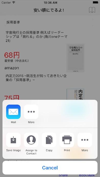 教科書比較Appのスクリーンショット3