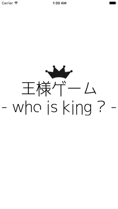 王様ゲーム-Who is king ?-のおすすめ画像1