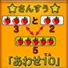 あわせ10 - iPadアプリ