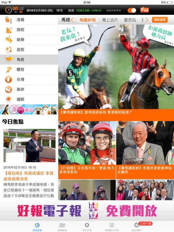 東網 - iPad Edition screenshot-4