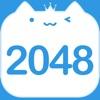2048 专业完整版 -  小三传奇续作:小二传奇 (1024 解谜游戏)