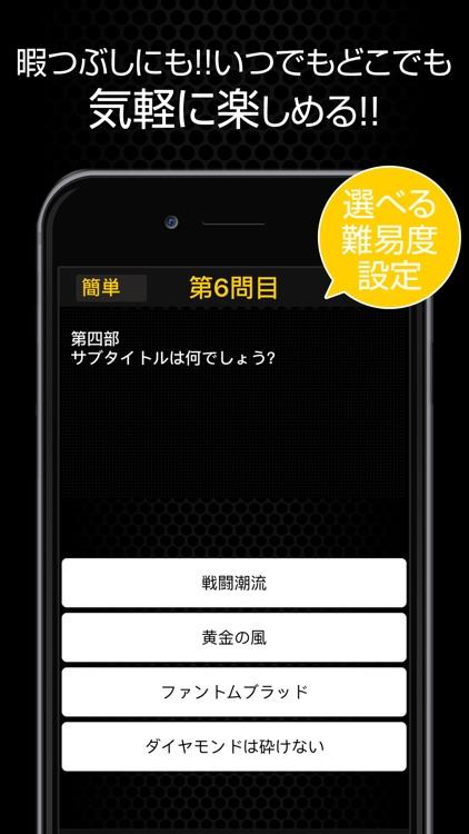 Quiz for JOJO edition