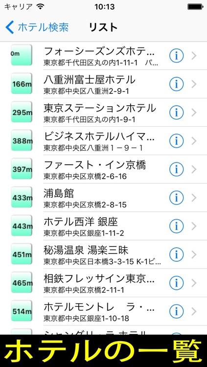 ホテル旅館・検索 screenshot-3