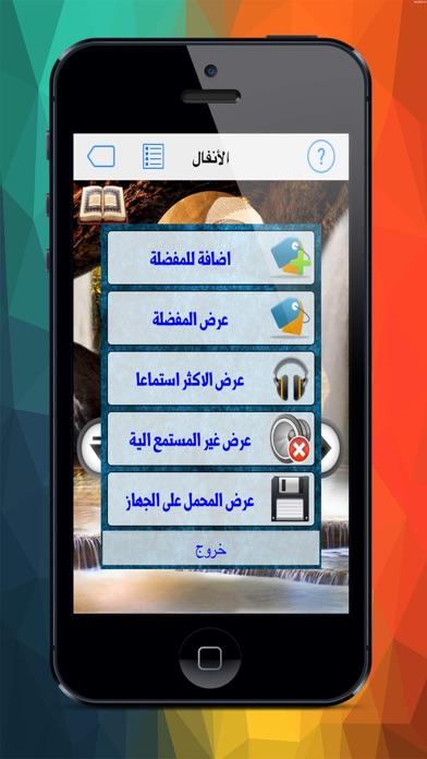 المصحف بصوت الشيخ مشارى راشدلقطة شاشة5