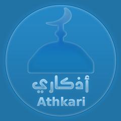 Athkari | أذكاري