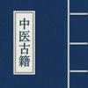 中医古籍大全 - 万卷中医古籍传世!