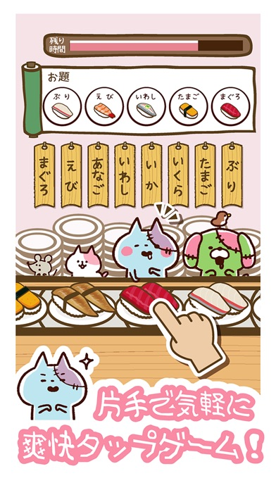 「きょーふ ! ゾンビ猫」くるくる回転寿司!