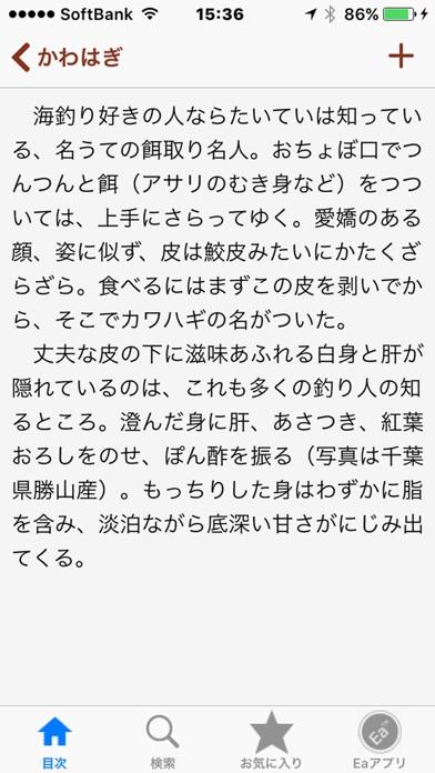 すし手帳 screenshot1