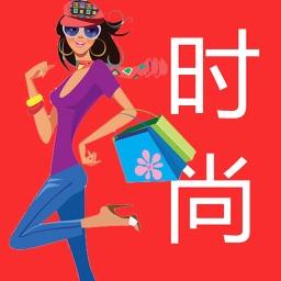 时尚折扣助手 - 最适合美女的9块9包邮购的头条商品