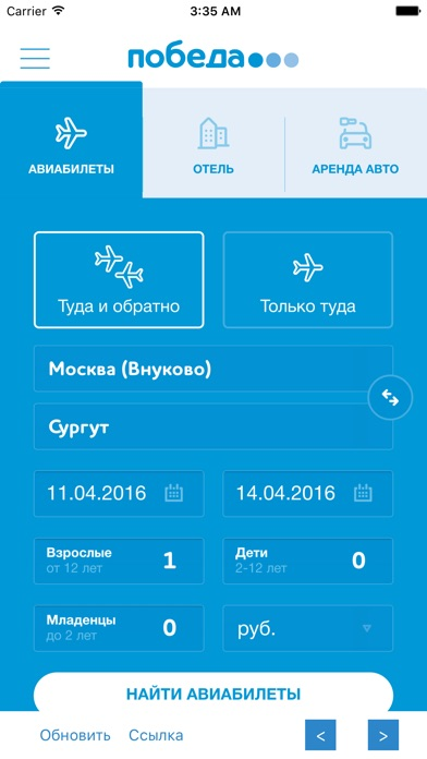 Screenshot for Победа.Авиабилеты in Azerbaijan App Store