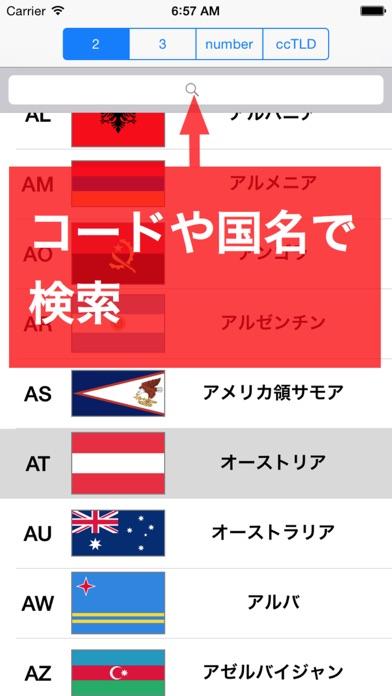 ISO国コード ScreenShot0