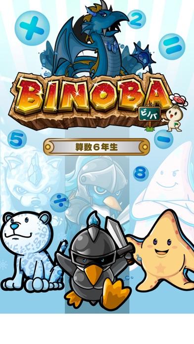 ビノバ 算数-小学生,6年生- 文字式や図形をドリルで勉強スクリーンショット1