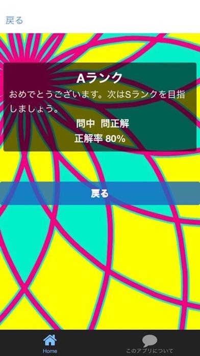 腐向けクイズforイナズマイレブン screenshot one