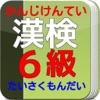 漢検6級 合格問題集
