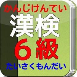 小学4年生 漢字ドリル 無料問題集 漢検7級レベル By Tooru Matsuura