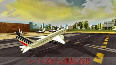 トランスポーター飛行機のパイロットフライ:旅客航空シミュレーションが無料のおすすめ画像4