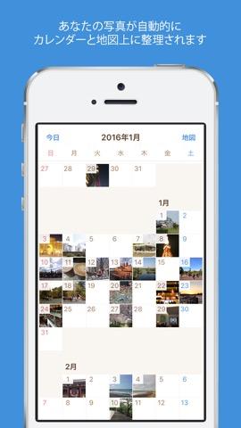 人気アプリ4点セット - やることリスト、タスクボード、行動記録、フォトカレンダーのおすすめ画像3