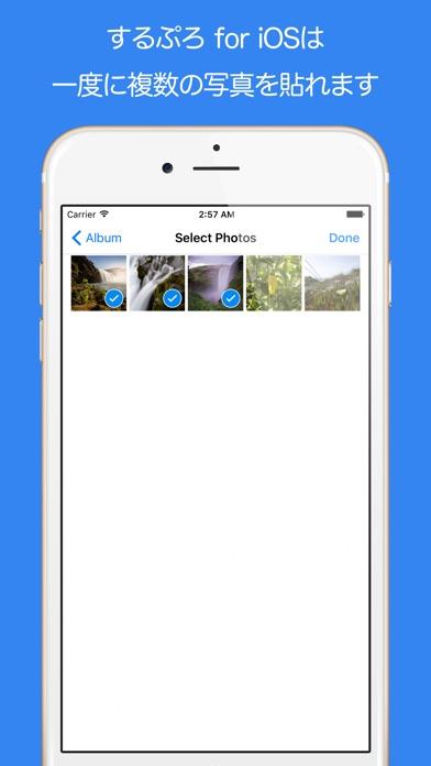 するぷろ - 迅速かつ簡単にブログを投稿で... screenshot1
