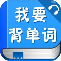 我要背单词-学英语单词必备,随时随地单词学起来