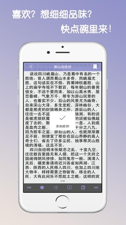 蜀山战纪之剑侠传奇-还珠楼主全集+怡香书城免费全本小说下载器 screenshot-4