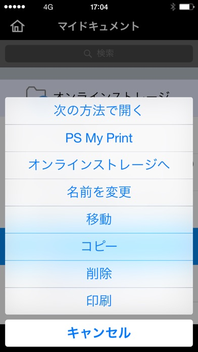 PageScope Mobileのスクリーンショット4