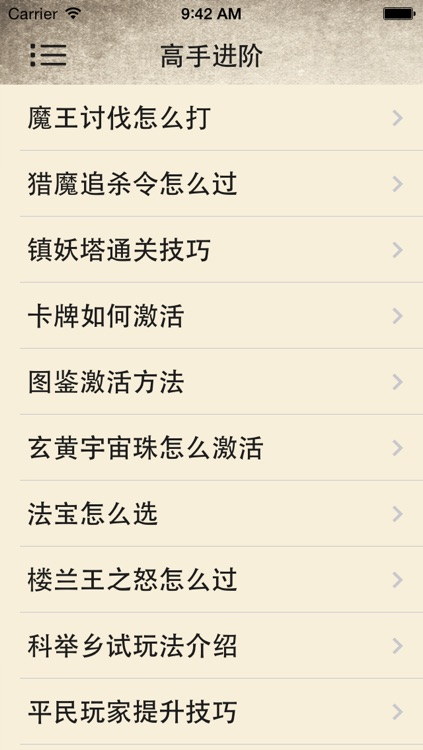 攻略For青丘狐传说 screenshot-3
