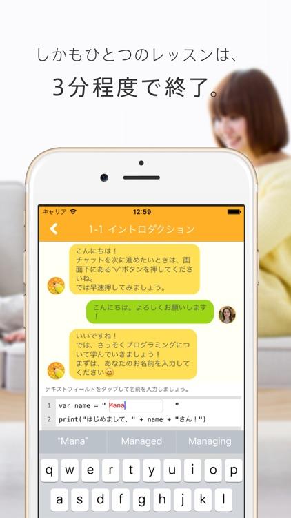 codebelle - スキマ時間で学ぶプログラミング screenshot-3