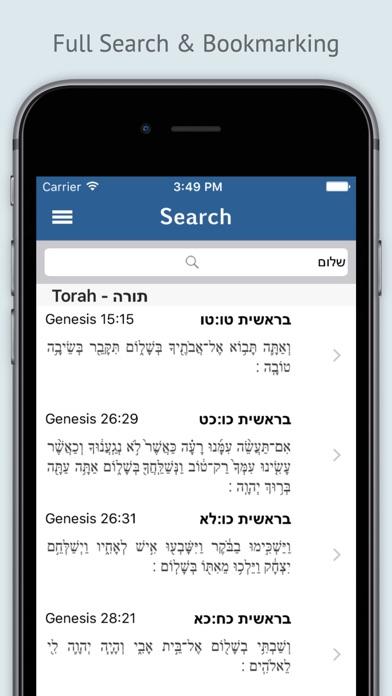"Tanach - תנ""ך - תורה, נביאים וכתובים Screenshot 3"