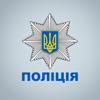 Нацiональна Полiцiя. Закон України.