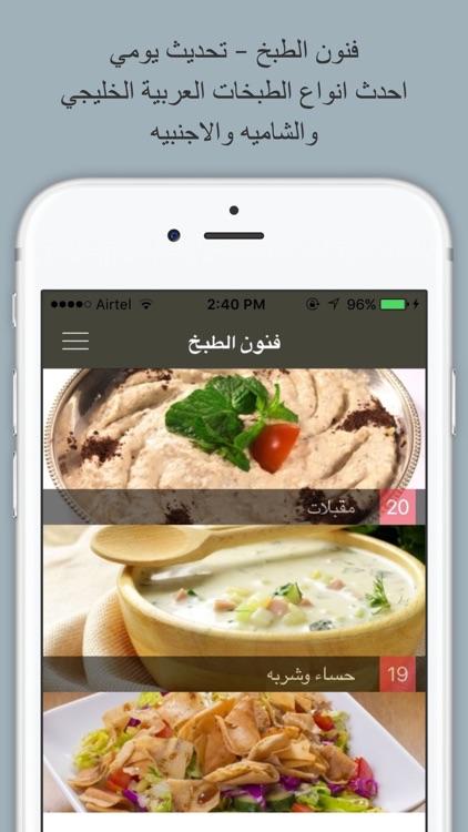 فنون الطبخ : اطباق رئيسيه حلويات وصفات شاميه عربية خليجية screenshot-3